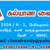 Theni Matrimonial,Marriage Assembler